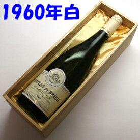 シャトー・デュ・ブルイユ コトー・ド・レイヨン[1960]750ml(白甘口)【木箱入り】【送料無料】