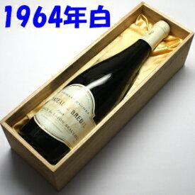 【送料無料】コトー・ド・レイヨン [1964] シャトー・デュ・ブルイユ750ml(白甘口)【木箱入り】