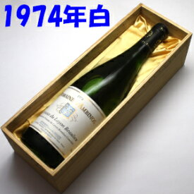 コトー・ド・レイヨン ボリュー[1974] ドメーヌ・ダンビーノ750ml【白甘口】(木箱入り)【送料無料】