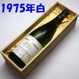 【送料無料】コトー・ド・レイヨン ボリュー[1975] ドメーヌ・ダンビーノ750ml【白甘口】【木箱入り】