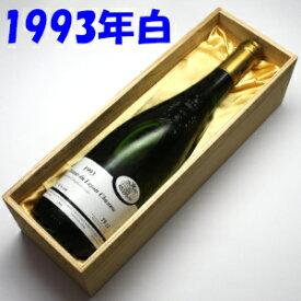 【送料無料】コトー・ド・レイヨン[1993] ミッシェル・ブルアン750ml(甘口白)【木箱入り】