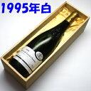ミッシェル・ブルアン コトー・ド・レイヨン[1995] 750ml(甘口白)【木箱入り】【送料無料】