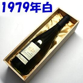 【送料無料】ボンヌゾー・レ・ペリエール[1979] ラ・クロワ・デ・ロージュ750ml(木箱入り)