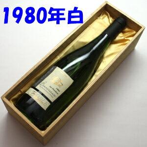 ボンヌゾー・レ・ペリエール[1980] ラ・クロワ・デ・ロージュ750ml【白・甘口】(木箱入り)