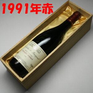 【送料無料】サン・ニコラ・ド・ブルグイユ[1991] ジョエル・タリュオー750ml【赤・ミディアムボディー】【木箱入り】