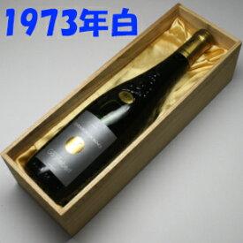 【送料無料】コトー・ド・ローバンス[1973] ドメーヌ・ガニュベール750ml【木箱入り】