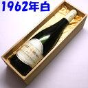 【送料無料】コトー・ド・レイヨン [1962] シャトー・デュ・ブルイユ750ml(白甘口)【木箱入り】