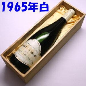 【送料無料】コトー・ド・レイヨン [1965] シャトー・デュ・ブルイユ750ml(白甘口)【木箱入り】