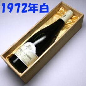 シャトー・デュ・ブルイユ コトー・ド・レイヨン[1972]750ml(白甘口)【木箱入り】【送料無料】