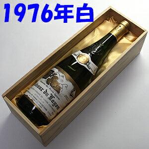 【送料無料】コトー・ド・レイヨン ボリュー[1976] ドメーヌ・ダンビーノ750ml【白甘口】(木箱入り)