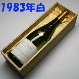 【送料無料】コトー・ド・レイヨン[1983] クロ・デ・サブル750ml(白甘口)【木箱入り】