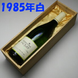 【送料無料】モンルイ・ドミ・セック[1985] ドメーヌ・ド・クレイ【白・半辛口】(木箱入り)