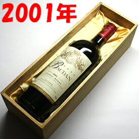 【送料無料】シャトー・ボーダン[2001]750ml 【木箱入り】(赤フルボディー)