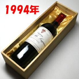 シャトー・ベレール・ラグラーヴ[1994](赤)750ml メドック クリュ ブルジョワ級【木箱入り】【送料無料】