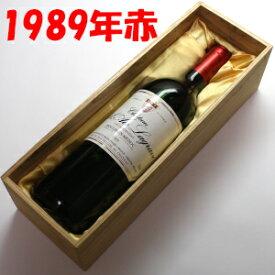 シャトー・ベレール・ラグラーヴ[1989](赤)750ml メドック クリュ ブルジョワ級【木箱入り】【送料無料】