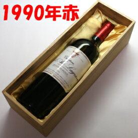 シャトー・ベレール・ラグラーヴ[1990](赤)750ml メドック クリュ ブルジョワ級【木箱入り】【送料無料】