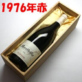 【送料無料】モンテリー・赤[1976]ルー・デュモン・レア・セレクション750ml【木箱入り】