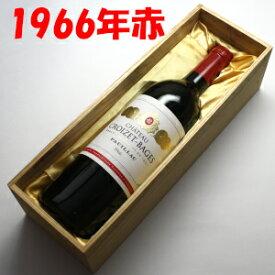 【送料無料】シャトー・クロワゼ・バージュ 赤 [1966]750ml【木箱入り】ポイヤック第5級格付