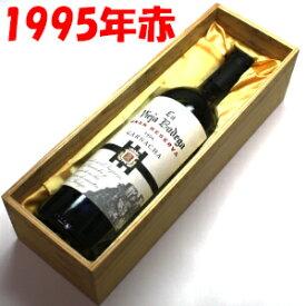 グラン レセルバ[1995]ラビエハ・ボデガ750ml【木箱入り】