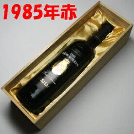 【送料無料】グラン レセルバ[1985] ボデガス・サン・イシドロ750ml【木箱入り】