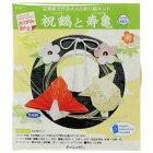 リース飾り手作キット祝鶴と寿亀縁起物