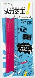 サンスター文具 ハッキリ見えるピンホール定規メガミエ ピンク S4005945
