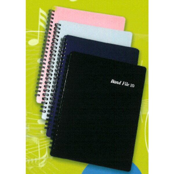 バンドファイル(A4サイズ・リング式・20ページ)ライトブルー