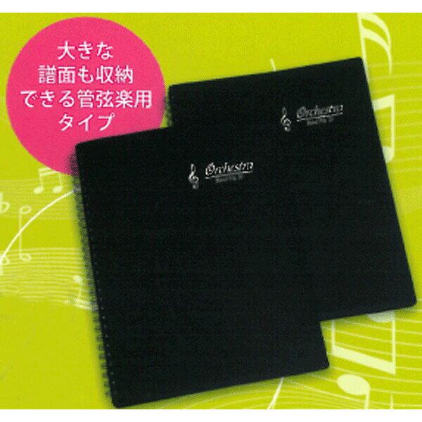 管弦楽用バンドファイル(B4サイズ・リング式・20ページ)ブラック