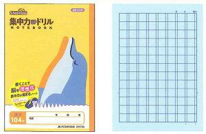 アピカ 書くことで脳を活性化 集中力UPドリルノート 漢字104字 イルカ