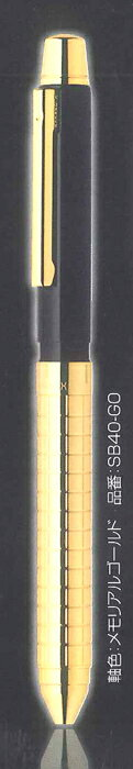 ZEBRAゼブラ 多機能筆記具シャーボ発売40周年記念 限定シャーボX LimitedEdithion メモリアルゴールド(プレゼント付)