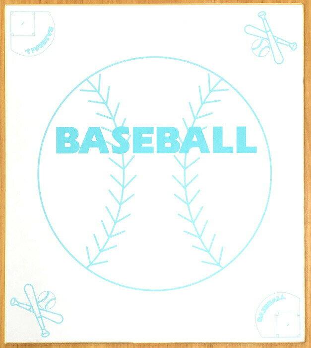 スポーツ色紙 野球 ベースボール