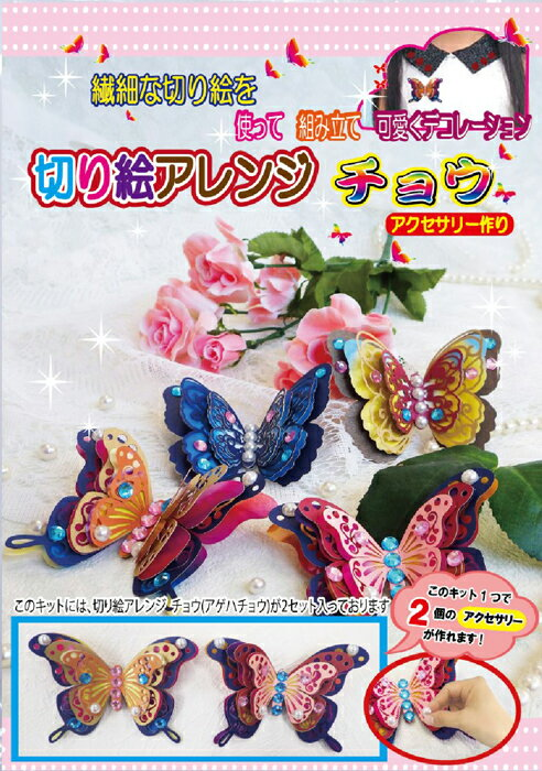 おもしろ教材 切り絵アレンジ アクセサリー作り 蝶ちょう アゲハチョウ