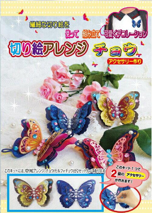 おもしろ教材 切り絵アレンジ アクセサリー作り 蝶ちょう モルフォチョウ