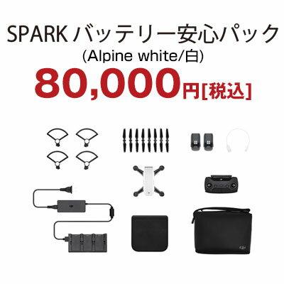 【国内正規品】DJI SPARK(Alpine White) バッテリー安心パック