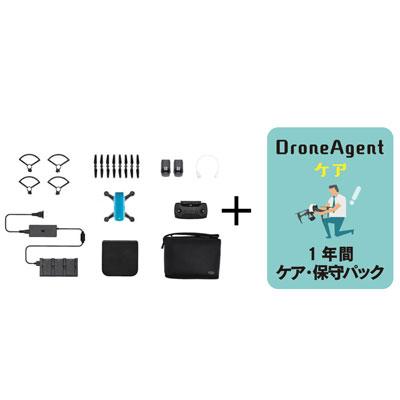 【国内正規品】DJI Spark Fly More コンボ スカイブルー -〈 DroneAgentケア 〉ケア・保守パック