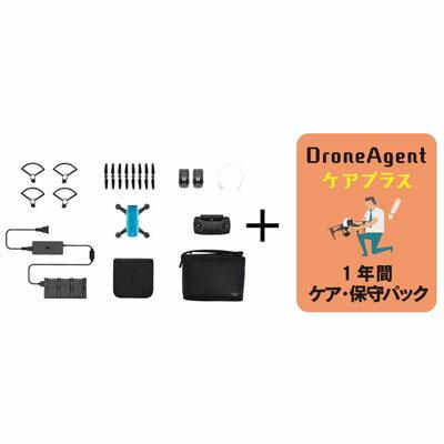 【国内正規品】DJI Spark Fly More コンボ スカイブルー -〈 DroneAgentケアプラス 〉ケア・保守パック