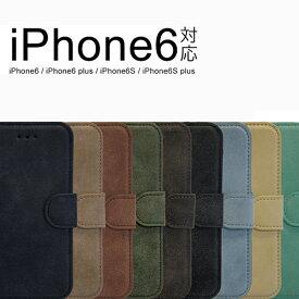 【訳あり】【アウトレット】iphone6 iphone6s plus 手帳型 ケース シンプル スマホケース カバー アイフォン ネイビー 紺 キャラメル 茶色 茶 色 ブロンズ グリーン 緑 セピア ブラック 黒 ブルー 青 アイボリー 白 iphoneケース iPhoneケース 6 6s 6S セール sale
