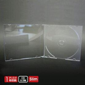 【200枚入】スリムCDケース/DVDケース 1枚収納 透明 厚さ5.2mm スリム収納ケース スリム(省スペース)タイプのジュエルケース DVD/CD/ブルーレイなどのメディア用収納ケース 薄型タイプ クリア SS-010