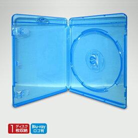 【あす楽対応】有名メーカーも使用している、アマレー社製ブルーレイケース 1枚収納 90枚セット1枚当たり57.3円(税別) TMロゴ付アマレー製ブルーレイケース180枚(2ケース)まで1個口で結束配送OK!BDケース Blu-rayケース ケース 青 ブルー 収納