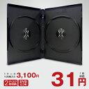DVD/CDトールケース 2枚収納 黒100枚セット 1枚当たり31円 あす楽対応格安!DVDやCDの保存に最適なオリジナルDVDケース!200枚(2ケース)ま...
