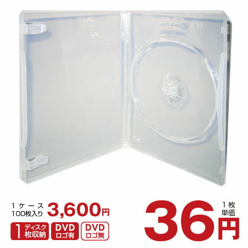 【あす楽対応】DVD/CDトールケース 1枚収納 透明100枚セット 1枚当たり38円 DVDやCDの保存に最適なオリジナルDVDケース!200枚(2ケース)まで1個口で結束配送OK! DVDケース トールケース ケース 透明 クリア 収納
