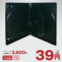 DVD/CDトールケース 3枚収納 黒100枚セット 1枚当たり39円 あす楽対応格安!DVDやCDの保存に最適なオリジナルDVDケース!200枚(2ケース)ま...