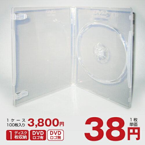 DVD/CDトールケース 1枚収納 透明100枚セット 1枚当たり38円 あす楽対応格安!DVDやCDの保存に最適なオリジナルDVDケース!200枚(2ケース)まで1個口で結束配送OK!