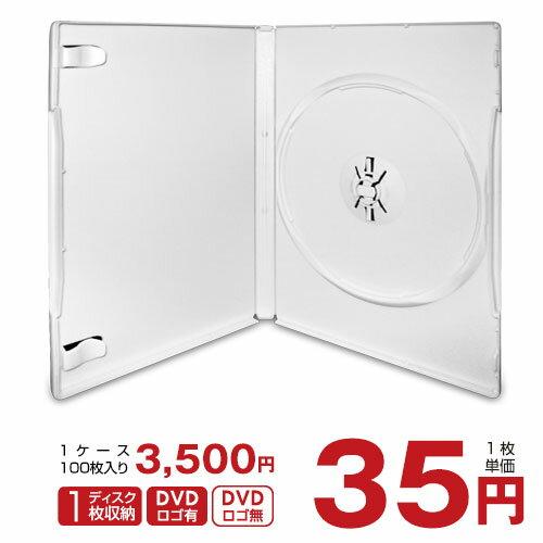 DVD/CDトールケース 1枚収納 白100枚セット 1枚当たり37円 あす楽対応格安!DVDやCDの保存に最適なオリジナルDVDケース!200枚(2ケース)まで1個口で結束配送OK!