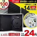 TT-007 DVD/CDトールケース14mm シングル1枚収納/黒/100枚セット 1枚当たり24円!あす楽対応格安!DVDやCDの保存に最適なオリジナルDV...