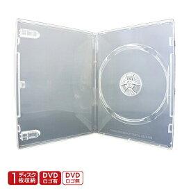 【100枚入】DVDケース CDケース 収納ケース 1枚収納 透明 厚さ14mm トールケース ロゴ無しなのでブルーレイの収納にも便利! DVD/CD/ブルーレイなどのメディア用収納ケース(トールケース) クリア SS-026