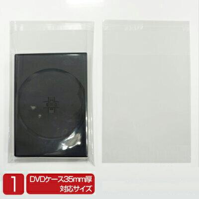 【メール便対応】OP袋 大100枚セットトールケース 6枚、8枚、10枚対応可能 1枚当たり5円 DVD ケース 袋 透明 テープ シール OPP OP opp op
