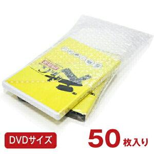 プチプチ袋 DVDサイズ 50枚入り小物用 エアキャップ エアパッキン エアクッション 梱包材 ぷちぷち 平袋 トールケース用 FF-006