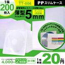 TT-006 DVD/CD用PPケース 2枚収納スリムタイプ /クリア200枚セット1枚当たり20円!あす楽対応便利なブックホルダー付!DVDやCD用PP素材の...