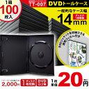 3月31日までの期間限定特価!TT-007 DVD/CDトールケース14mm シングル1枚収納/黒/100枚セット 1枚当たり20円!あす楽対応格安!DVDやC...